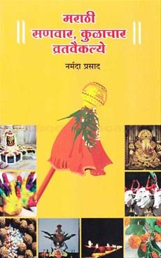 Marathi Sanvar, Kulachar Vratavaikalye