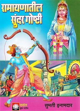 Ramayanatil Sundar Goshti