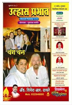 Ulhas Prabhat 2013