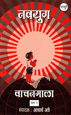 Navyug Vachanmala Bhag - 2