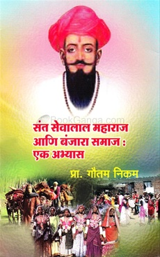 Sant Sevalal Maharaj Ani Banjara Samaj : Ek Abhyas
