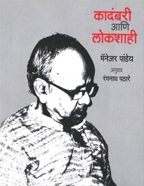 Kadambari Ani Lokshahi