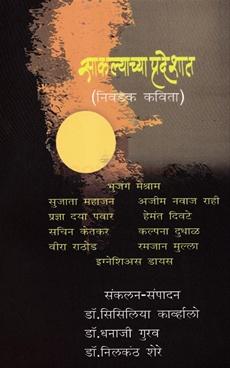 Sakalyachya Pradeshat