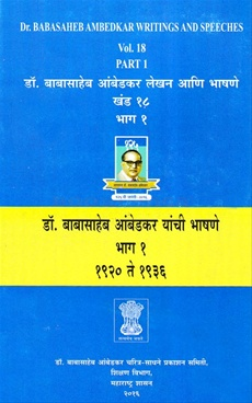 Babasaheb Ambedkar Writings And Speeches Vol. 18 (Part 1) (Marathi)
