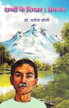 Shabdon Ke Shikhar : Premchand