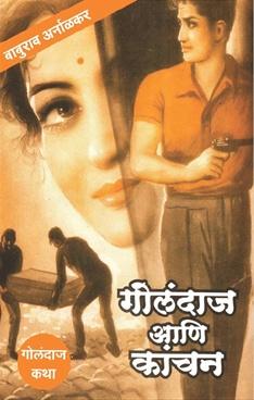 Golandaj Ani Kanchan