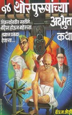 14 Thor Purushanchya Adbhutkatha