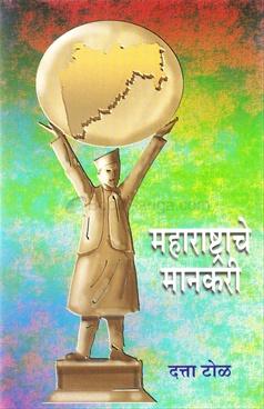 Maharashtrache Mankari
