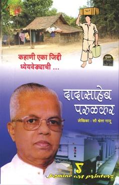 Kahani Eka Jiddi Dheyvedyachi