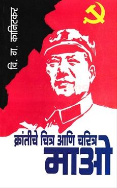 Krantiche Chitra Ani Charitra Mao