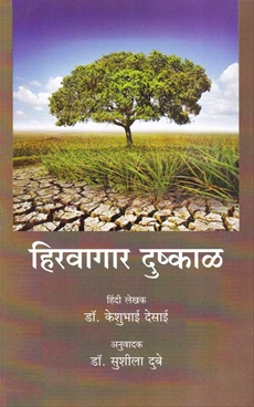 Hiravagar Dushkal