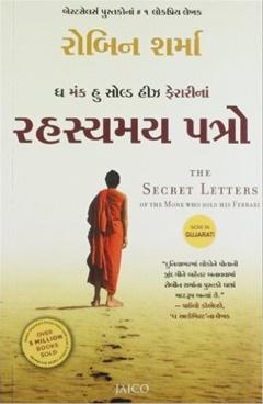 The Secret Letters of the Monk Who Sold His Ferrari (Gujarati)