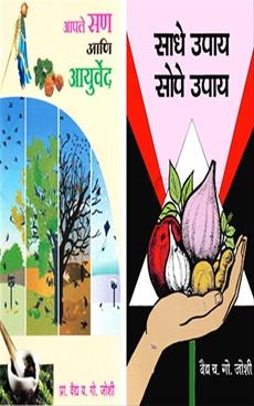 Aple San Ani Ayurved + Sadhe Upay Sope Upay