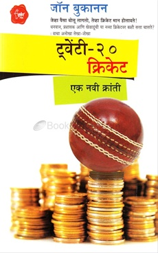 Twenty 20 Cricket Ek Navi Kranti