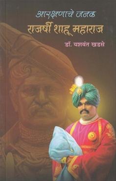 Arakshanache Janak Rajarshi Shahu Maharaj