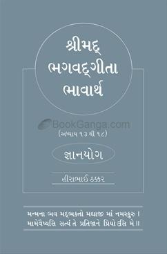 Shrimad Bhagavadgita Bhavarth Gyanyog (Gujarati)