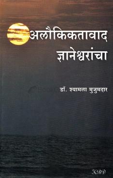 Aluakiktavad Dnyaneshwarancha