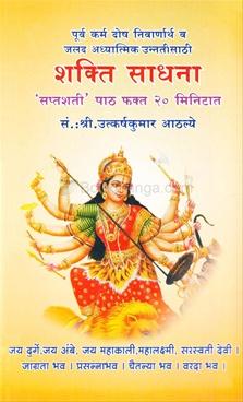 Shakti Sadhana