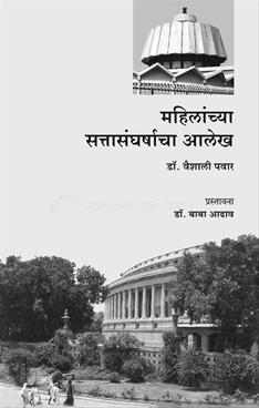 Mahilanchya Sattasangharshacha Alekh