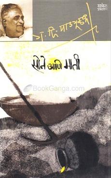 Sone Ani Maati