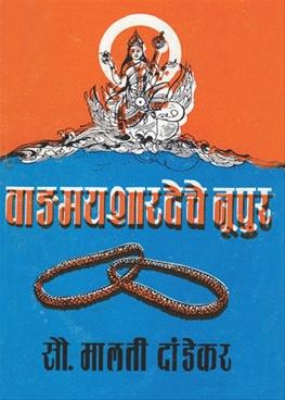 Vangmay Sharadeche Nupur