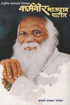 Karmaveer Bhaurao Patil