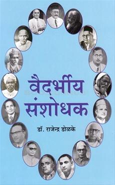 Vaidarbhiya Sanshodhak