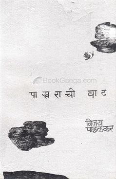 Pakhrachi Vaat