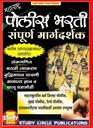 महाराष्ट्र पोलीस भरती संपूर्ण मार्गदर्शक