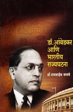 Dr. Ambedkar Ani Bhartiy Rajyaghatana