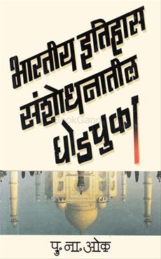 Bhartiy Itihassanshodhanatil Ghodchuka