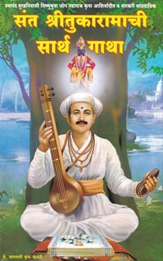 Sant Shritukaramachi Sarth Gatha
