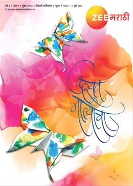 Zee Diwali Ank - Utsav Natyancha - 2018