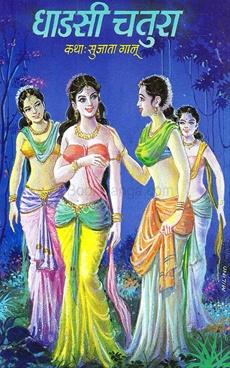 Dhadasi Chatura