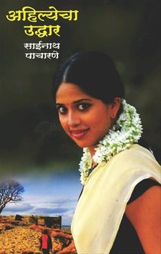Ahilyecha Uddhar