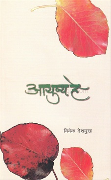 Ayushya He