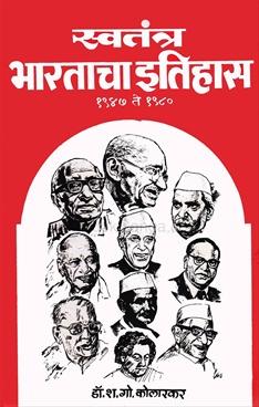 Swatantra Bhartacha Itihas 1947 Te 1980