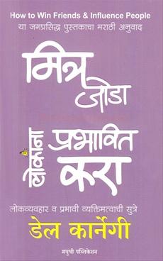 Mitra Joda Lokana Prabhavit Kara
