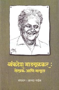 Vyankatesh Madgulkar : Lekhak Ani Manus
