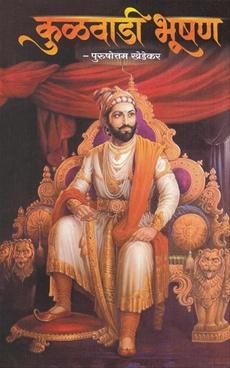 Kulwadi Bhushan