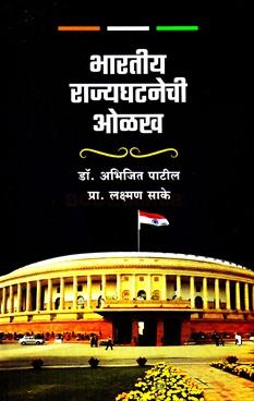 Bharatiya Rajyaghatanechi Olakh
