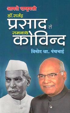 आपले राष्ट्रपती डॉ. राजेंद्र प्रसाद ते रामनाथ कोविन्द
