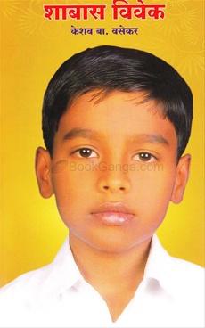Shabas Vivek