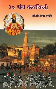 10 Sant Kavayitri