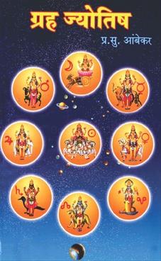 Graha Jyotish