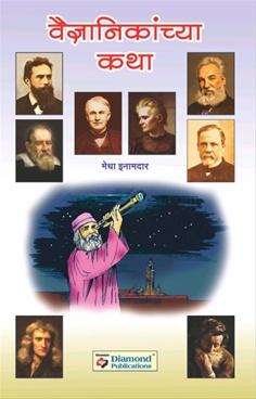 वैज्ञानिकांच्या कथा