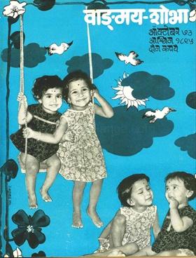 वाङ्मय शोभा ( ऑक्टोंबर १९७३ )