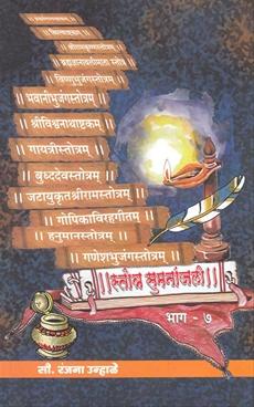 Stotra Sumananjali Bhag 7