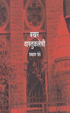 Bakhar Vastukalechi