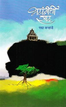 Bhatkantichi Sad